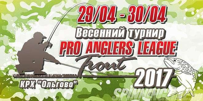 Изображение 1 : Pro Anglers League Trout 2017- тренировка